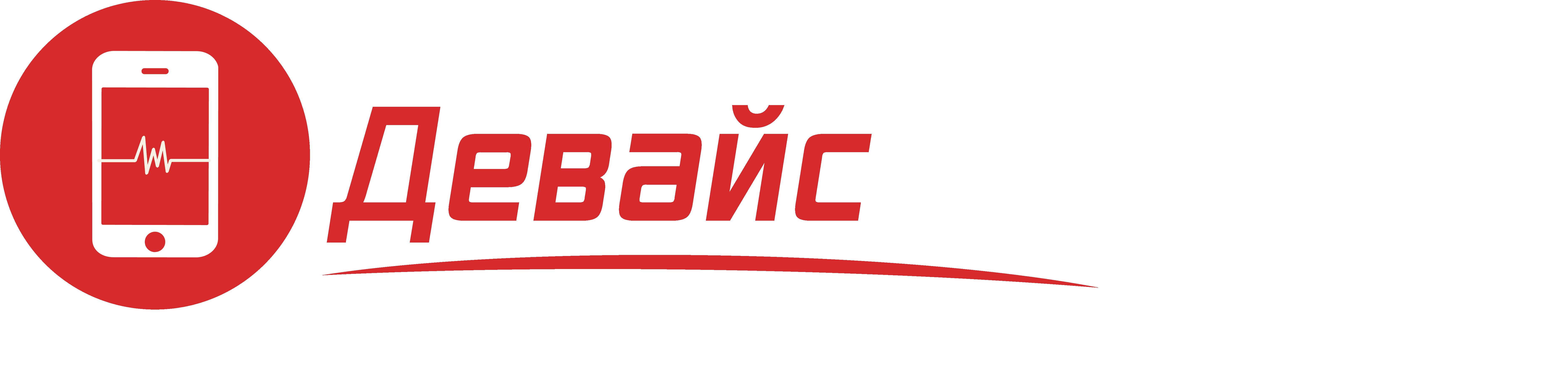 Девайс сервис - магазин умных гаджетов и аксессуаров